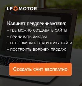 Конструктор сайтов и Landing page